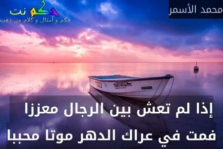 إذا لم تعش بين الرجال معززا    فمت في عراك الدهر موتا محببا-محمد الأسمر
