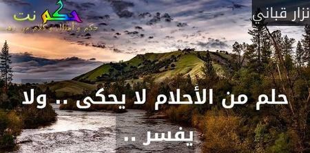 حلم من الأحلام لا يحكى .. ولا يفسر .. -نزار قباني