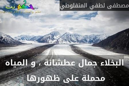 البخلاء جمال عطشانة ، و المياه محملة على ظهورها -مصطفى لطفي المنفلوطي