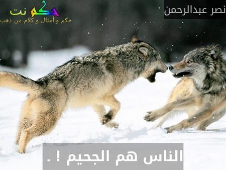 الناس هم الجحيم ! ـ -نصر عبدالرحمن