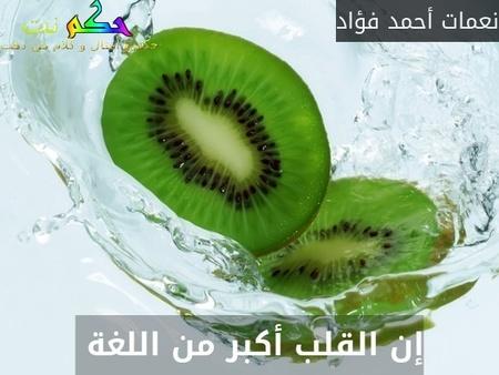 إن القلب أكبر من اللغة -نعمات أحمد فؤاد