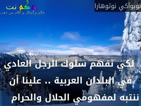 لكي نفهم سلوك الرجل العادي في البلدان العربية .. علينا أن ننتبه لمفهومي الحلال والحرام  -نوبوأكي نوتوهارا