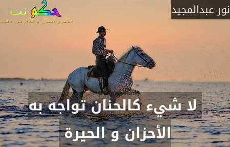 لا شيء كالحنان تواجه به الأحزان و الحيرة -نور عبدالمجيد