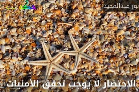 الاحتضار لا يوجب تحقق الأمنيات -نور عبدالمجيد
