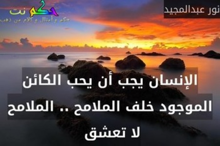 الإنسان يجب أن يحب الكائن الموجود خلف الملامح .. الملامح لا تعشق -نور عبدالمجيد