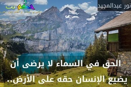 الحق في السماء لا يرضى أن يضيع الإنسان حقه على الأرض.. -نور عبدالمجيد