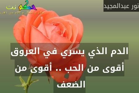 الدم الذي يسري في العروق أقوى من الحب .. أقوى من الضعف -نور عبدالمجيد