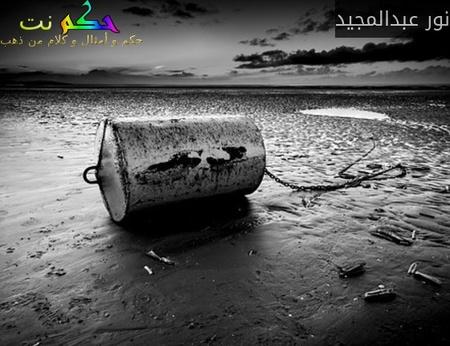 مَـن عرف الهدف و حدد الغاية >>&gtيَـهنأ قلبه و يَـهدأ أيـًـا كان ضعفه و عذابه -نور عبدالمجيد