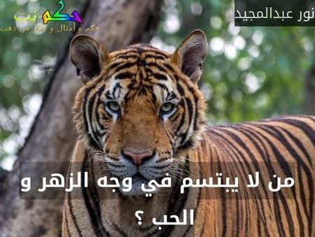 من لا يبتسم في وجه الزهر و الحب ؟  -نور عبدالمجيد