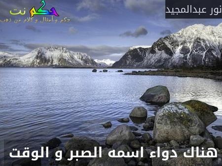 هناك دواء اسمه الصبر و الوقت -نور عبدالمجيد