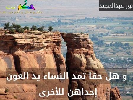 و هل حقا تمد النساء يد العون إحداهن للأخرى -نور عبدالمجيد