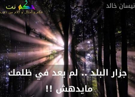 جزار البلد .. لم يعد في ظلمك مايدهش !! -نيسان خالد