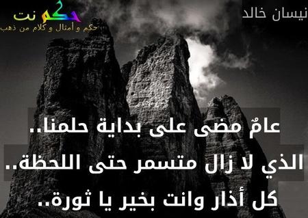 عامٌ مضى على بداية حلمنا.. الذي لا زال متسمر حتى اللحظة.. كل أذار وانت بخير يا ثورة.. -نيسان خالد