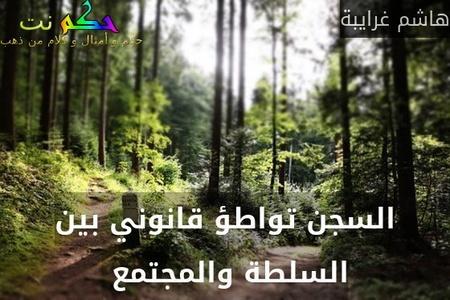 السجن تواطؤ قانوني بين السلطة والمجتمع -هاشم غرايبة