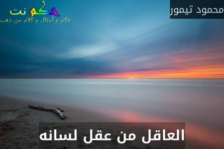 العاقل من عقل لسانه-محمود تيمور