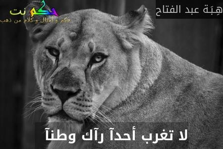 لا تغرب أحدآ رآك وطنآ  -هِـبَـة عبد الفتاح