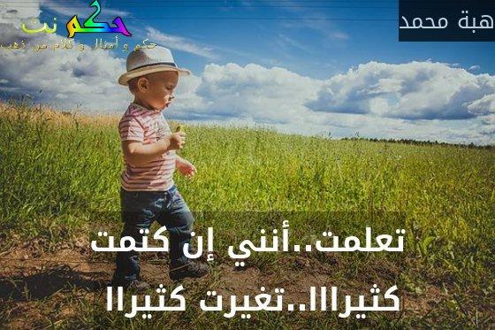 تعلمت..أنني إن كتمت كثيرااا..تغيرت كثيراا -هبة محمد