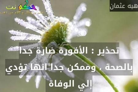 تحذير : الأفورة ضارة جدا بالصحة ، وممكن جدا انها تؤدي إلي الوفاة -هبه عثمان