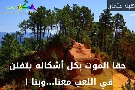 حقا الموت بكل أشكاله يتفنن في اللعب معنا…وبِنا ! -هبه عثمان