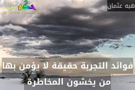 فوائد التجربة حقيقة لا يؤمن بها من يخشون المخاطرة -هبه عثمان
