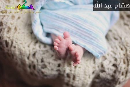انسى اللى كان منه و انسى اللى جالك فيه دا انت ان بكيت منه بكرا هتبكى عليه &gt&gtمرسى جميل عزيز -هشام عبد الله