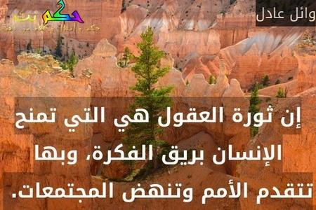 إن ثورة العقول هي التي تمنح الإنسان بريق الفكرة، وبها تتقدم الأمم وتنهض المجتمعات. -وائل عادل