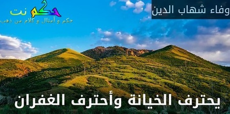 يحترف الخيانة وأحترف الغفران -وفاء شهاب الدين