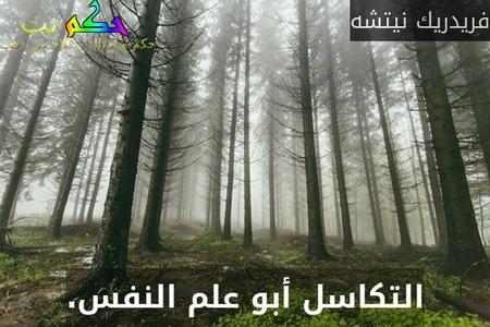 التكاسل أبو علم النفس.-فريدريك نيتشه