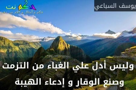 وليس أدل علي الغباء من التزمت وصنع الوقار و إدعاء الهيبة -يوسف السباعي