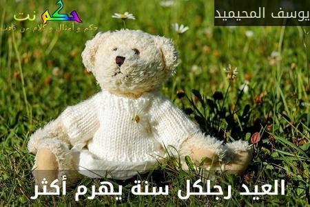 العيد رجلكل سنة يهرم أكثر -يوسف المحيميد