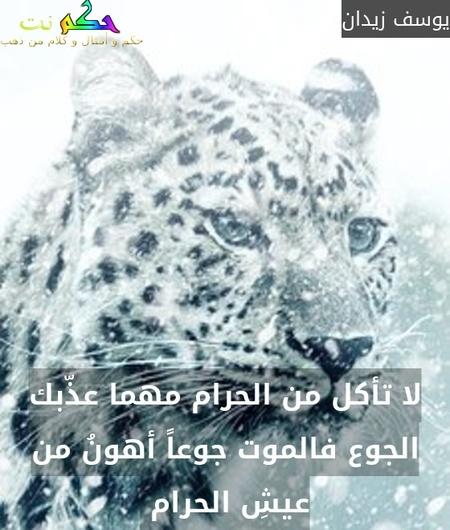 لا تأكل من الحرام مهما عذّبك الجوع فالموت جوعاً أهونُ من عيشِ الحرام -يوسف زيدان