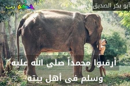 أرقبوا محمداً صلى الله عليه وسلم فى أهل بيته-أبو بكر الصديق
