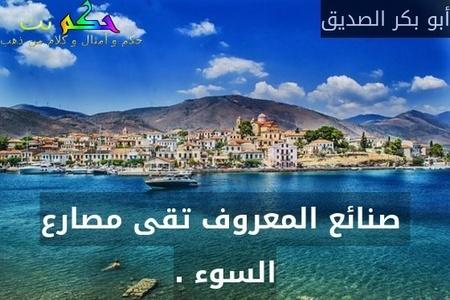 صنائع المعروف تقى مصارع السوء .-أبو بكر الصديق