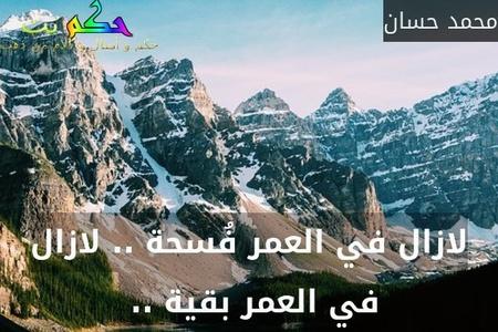 لازال في العمر فُسحة .. لازال في العمر بقية .. -محمد حسان