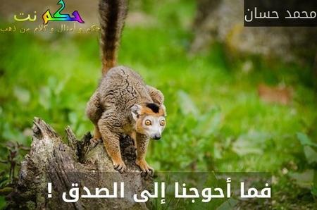 فما أحوجنا إلى الصدق !-محمد حسان