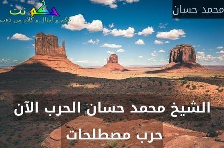 الشيخ محمد حسان الحرب الآن حرب مصطلحات -محمد حسان