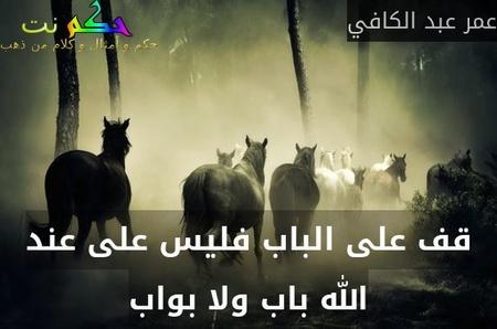 قف على الباب فليس على عند الله باب ولا بواب-عمر عبد الكافي