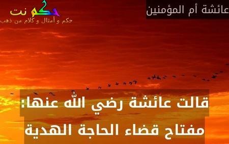 قالت عائشة رضي الله عنها: مفتاح قضاء الحاجة الهدية-عائشة أم المؤمنين