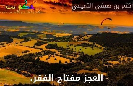 العجز مفتاح الفقر.-أكثم بن صيفي التميمي
