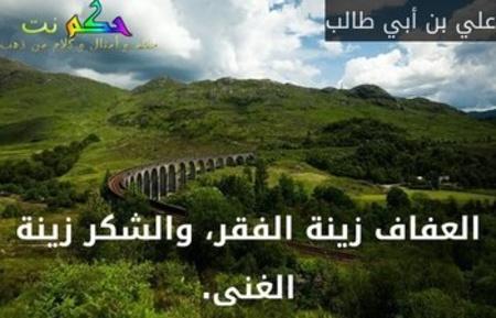 العفاف زينة الفقر، والشكر زينة الغنى.-علي بن أبي طالب