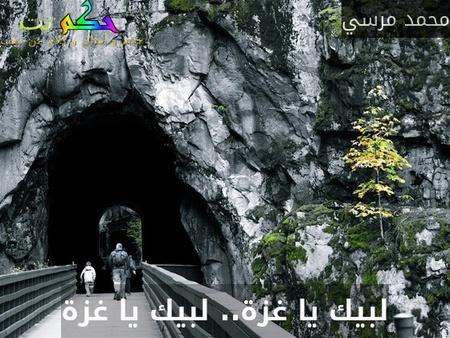 لبيك يا غزة.. لبيك يا غزة-محمد مرسي