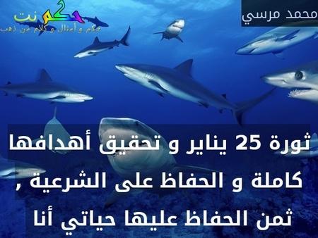 ثورة 25 يناير و تحقيق أهدافها كاملة و الحفاظ على الشرعية , ثمن الحفاظ عليها حياتي أنا -محمد مرسي