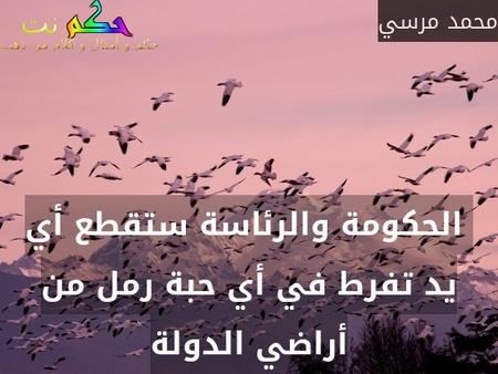 الحكومة والرئاسة ستقطع أي يد تفرط في أي حبة رمل من أراضي الدولة-محمد مرسي