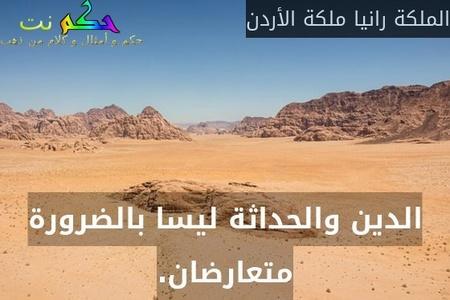 الدين والحداثة ليسا بالضرورة متعارضان.-الملكة رانيا ملكة الأردن
