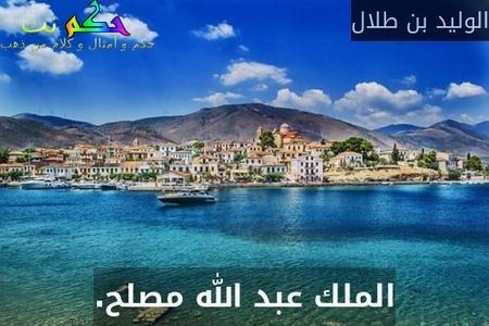 الملك عبد الله مصلح.-الوليد بن طلال