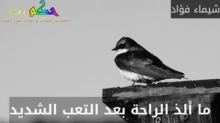 ما ألذ الراحة بعد التعب الشديد-شيماء فؤاد