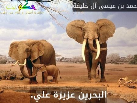 البحرين عزيزة علي.-حمد بن عيسى آل خليفة