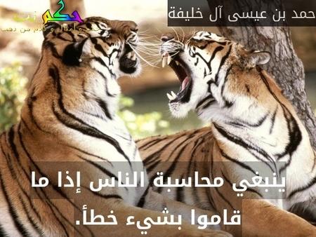 ينبغي محاسبة الناس إذا ما قاموا بشيء خطأ.-حمد بن عيسى آل خليفة