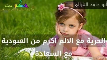 الحرية مع الالم اكرم من العبودية مع السعادة-أبو حامد الغزالي