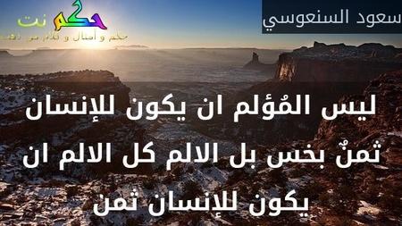 ليس المُؤلم ان يكون للإنسان ثمنٌ بخس بل الالم كل الالم ان يكون للإنسان ثمن-سعود السنعوسي